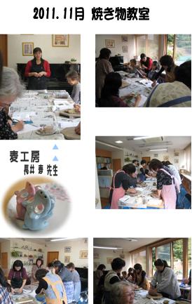 2011.11焼き物教室