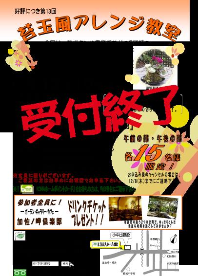 2011.12.10園芸教室受付終了