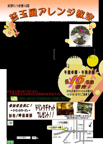 2011.12.10園芸教室受付