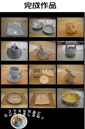 2011.11焼き物教室完成作品