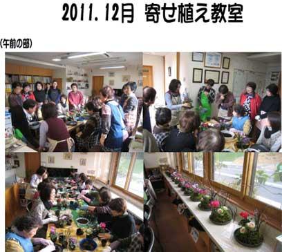 2011.12苔玉風アレンジ教室1