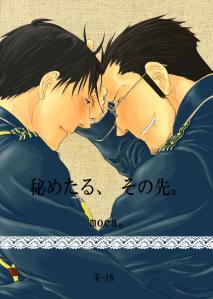 hyoshi-omote-hughes-roy-4-togo.jpg