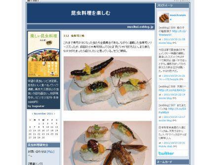 20111101昆虫料理ブログ