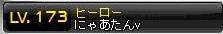 にゃあたんw173