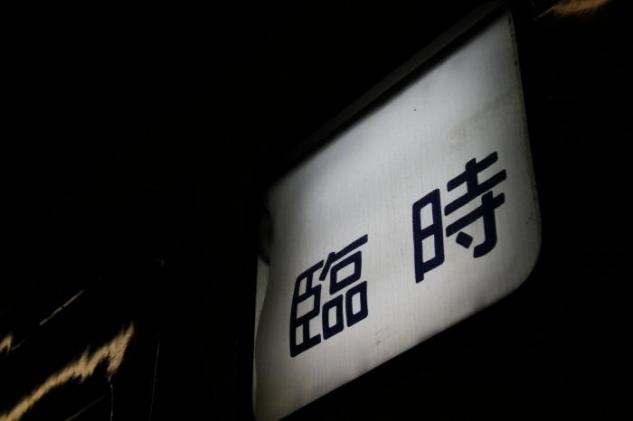 12.11.13 四角い臨時 大津京
