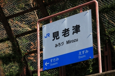12.12.16 駅名標 見老津