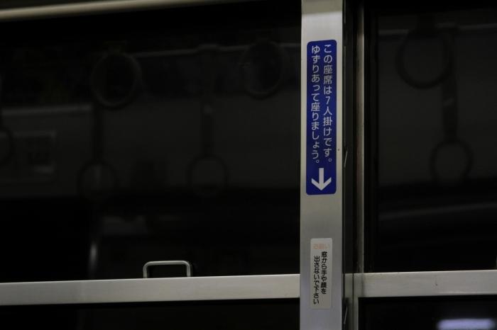 12.12.16 7人掛け 103系車内(鳳)