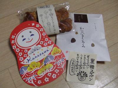 【ぶらり旅】お土産・食