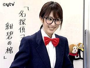 コナン風川田裕美