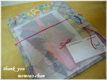 momosoちゃんプレゼント1