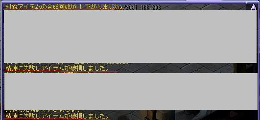 京劇インクリ結果