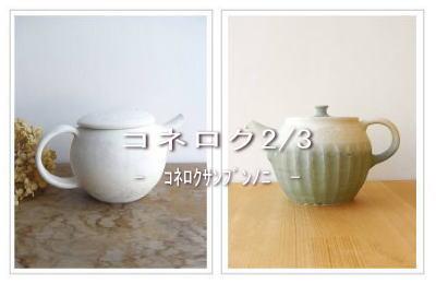 koneroku-9-1.jpg