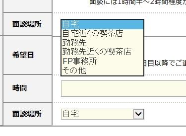 hoken_moushikomi_002_140109.jpg