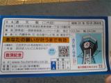 通天閣~難波 018
