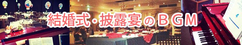 結婚式・披露宴のBGM