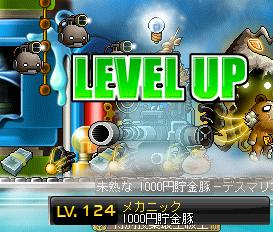 124lvLEVELUP メカ
