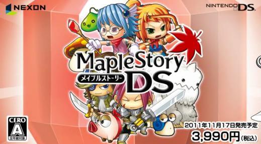 メイプルストーリー DS