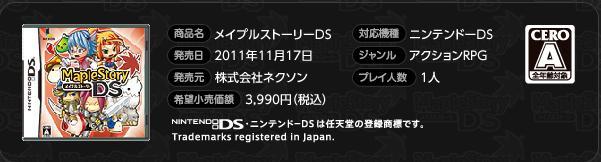 メイプルストーリー DS 2