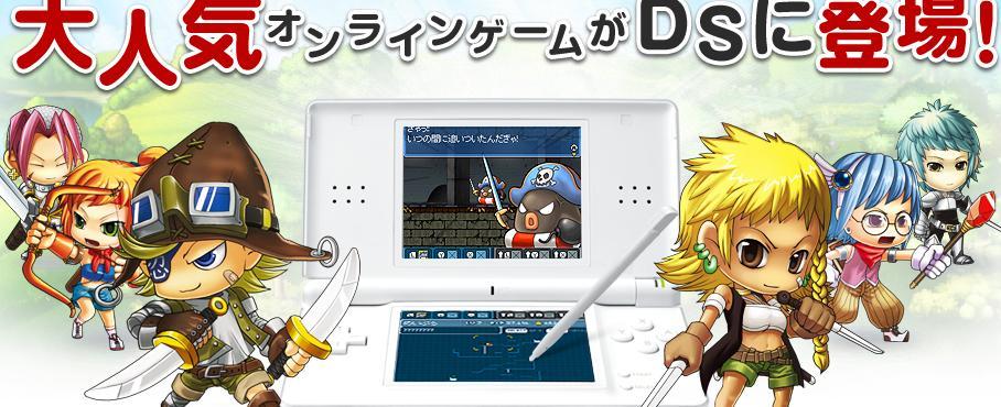 メイプルストーリー DS 3