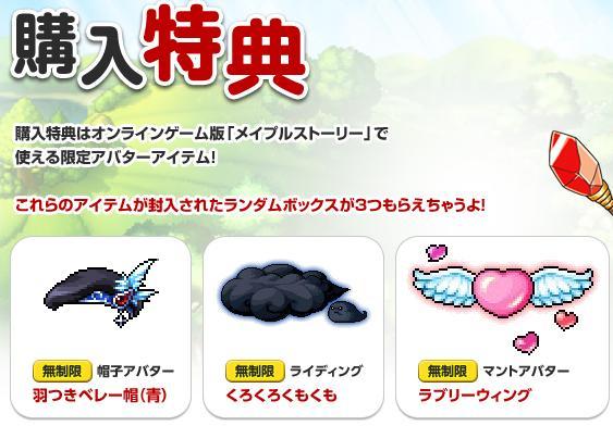 メイプルストーリー DS 5