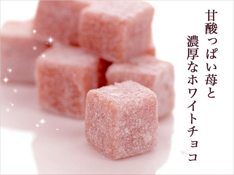 神戸魔法の生チョコレート・苺