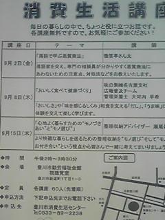8/18(豊川勤労)