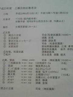9/15(プログラム)
