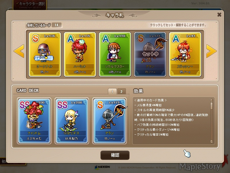 MapleStory 2012-10-18 07-29-47-70