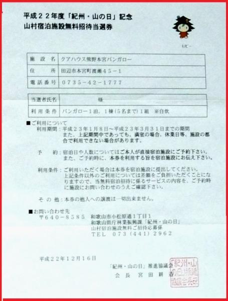 バンガローの当選券2011