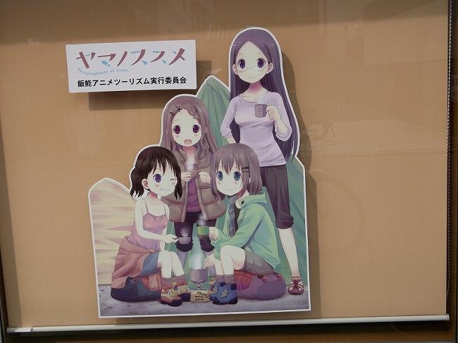 ヤマノススメ やば! (2)