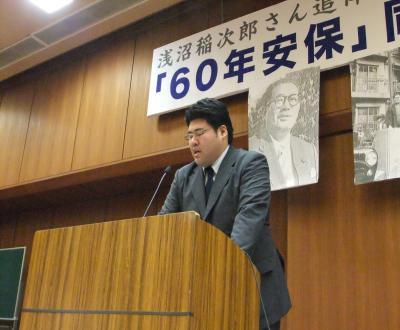 2010浅沼集会壇上