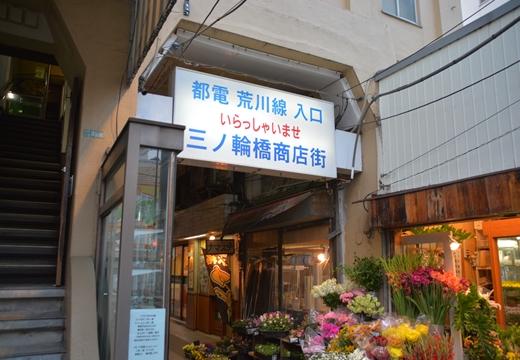 谷中根岸三ノ輪 (312)_R