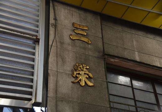 谷中根岸三ノ輪 (342)_R