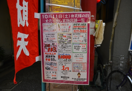 谷中根岸三ノ輪 (394)_R
