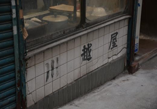 谷中根岸三ノ輪 (327)_R