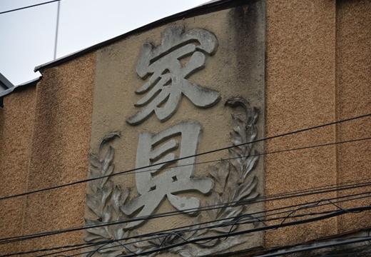 高田馬場・地蔵 (204)_R