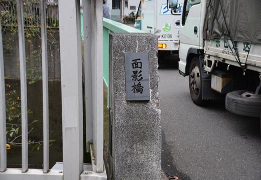高田馬場・地蔵 (236)_R