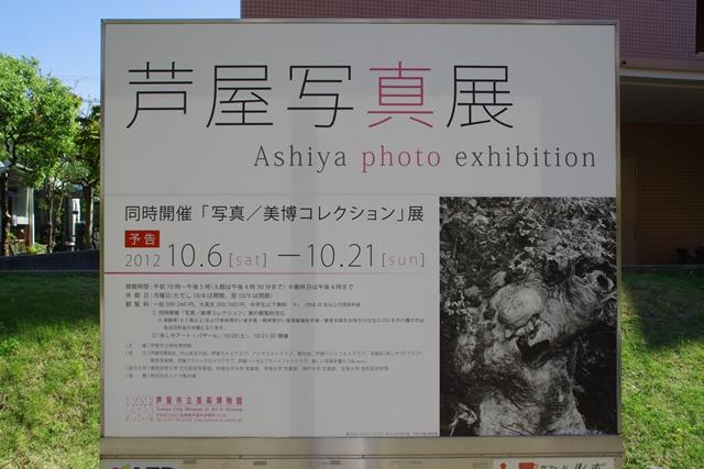 芦屋写真展2