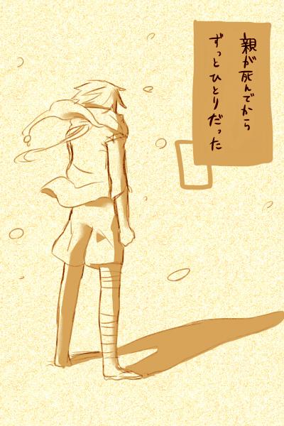 フリティナ漫画(ユキザクラ1)