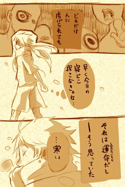 フリティナ漫画(ユキザクラ2)