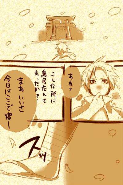 フリティナ漫画(ユキザクラ3)