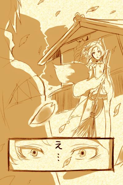 フリティナ漫画(ユキザクラ4)