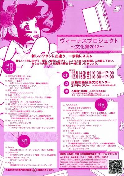 ヴィーナスプロジェクト~2012文化祭~