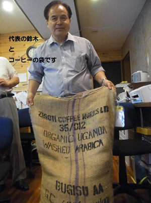 suzuki n coffee