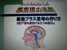 夢を叶えるヒーリング!3秒で心と身体と人間関係を書き換える方法-SBT表紙
