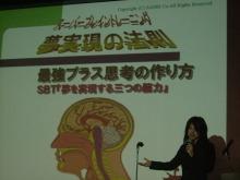 $夢を叶えるヒーリング!3秒で心と身体と人間関係を書き換える方法-加藤さん長久手講演中