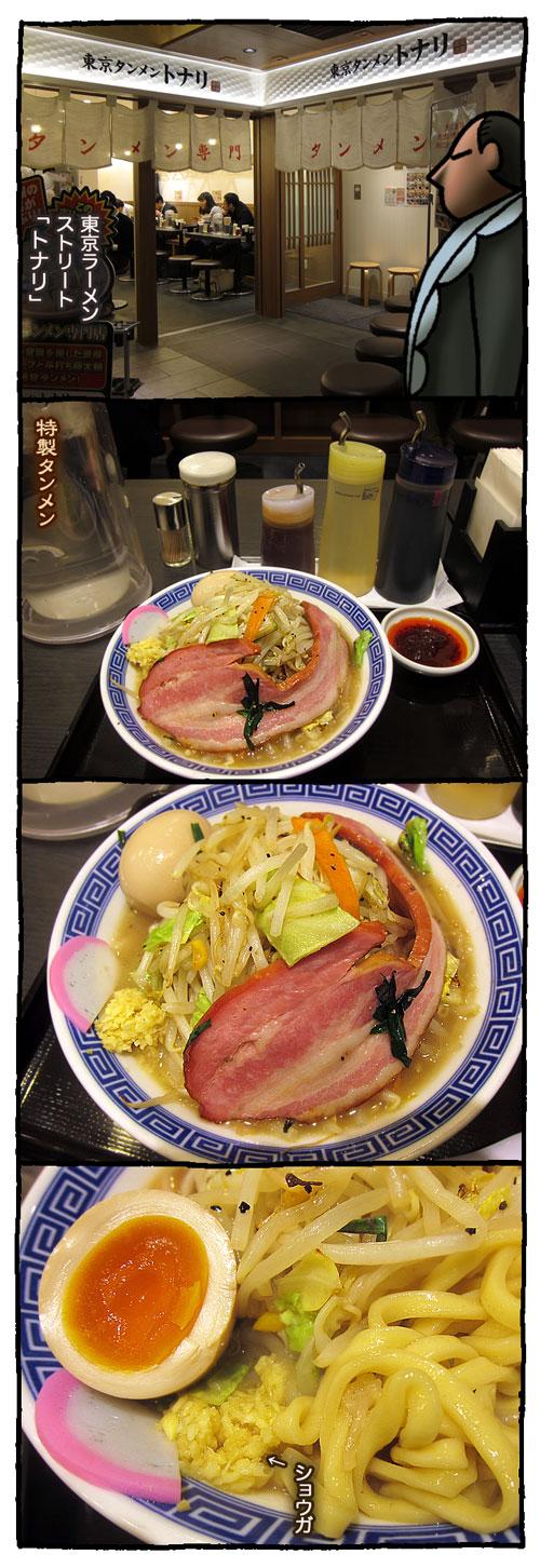 tokyotonari.jpg