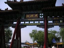 大明湖とかいてありますね。