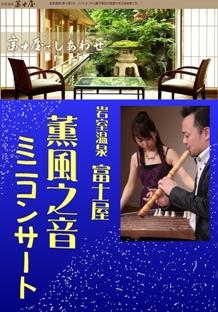 岩室温泉「富士屋」ミニコンサート