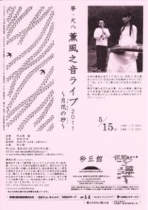箏・尺八「薫風之音」ライブ2011